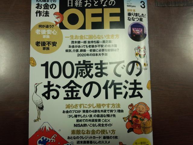 日経おとなのOFF3月号表紙