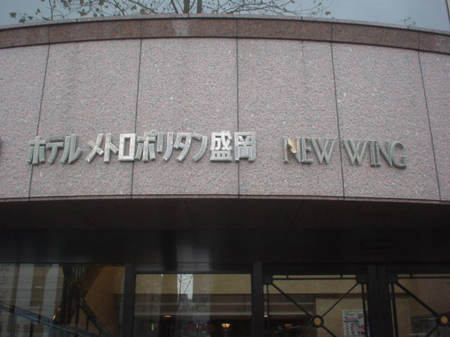 「ホテルメトロポリタン盛岡 NEW WING」外観