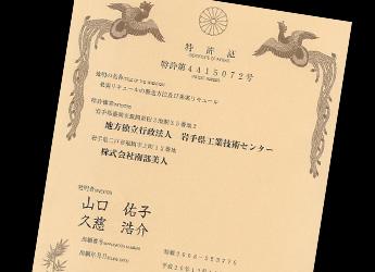 2009年に取得した「果実リキュールの製造方法及び果実リキュール」の特許証