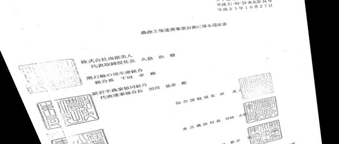 農商工連携事業計画に係る認定書