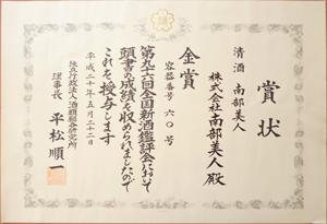 「2008年度 全国新酒鑑評会 金賞」賞状