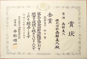 「2007年度 全国新酒鑑評会 金賞」賞状