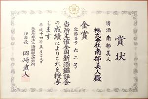 「2002年度 全国新酒鑑評会 金賞」賞状