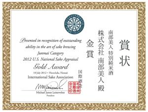 「2012年度 全米日本酒歓評会 金賞」賞状