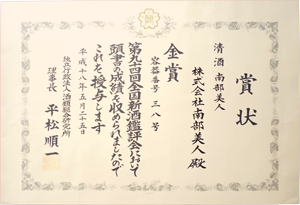 「2006年度 全国新酒鑑評会 金賞」賞状