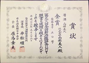 「2010年度 全国新酒鑑評会 金賞」賞状