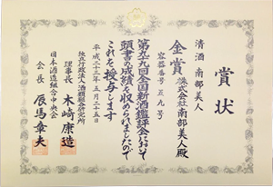 「2011年度 全国新酒鑑評会 金賞」賞状