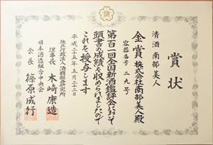 「2013年度 全国新酒鑑評会 金賞」賞状