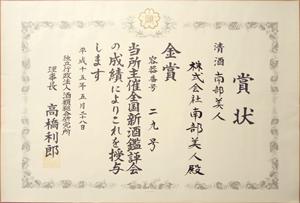 「2003年度 全国新酒鑑評会 金賞」賞状