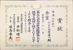 「2009年度 全国新酒鑑評会 金賞」賞状