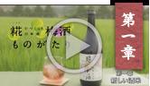 糀でつくった日本酒梅酒ものがたり第一章