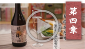 糀でつくった日本酒梅酒ものがたり第四章