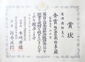 「2014全国新酒鑑評会_金賞」賞状