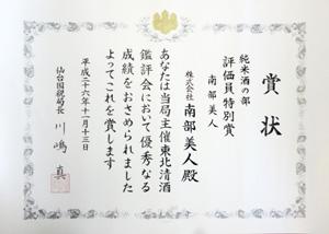 「2014東北清酒鑑評会純米の部」賞状