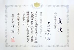 「2014特許庁長官奨励賞」賞状