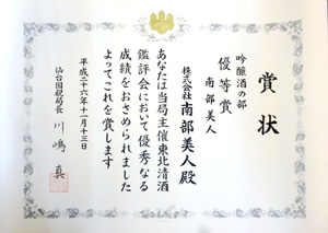 「2014東北清酒鑑評会吟醸の部」賞状