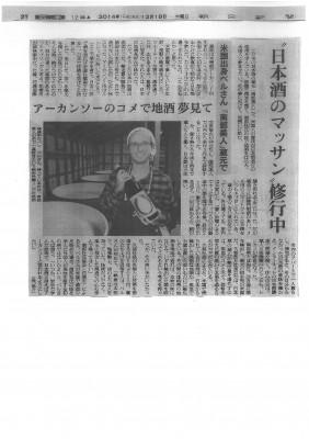 2014.12.18朝日新聞