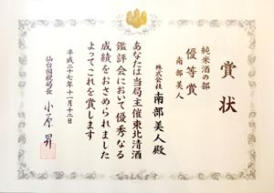 2015東北清酒鑑評会純米の部