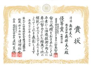 2015第96回南部杜氏自醸鑑評会_吟醸の部