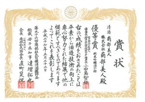 2015第96回南部杜氏自醸鑑評会_純米吟醸の部