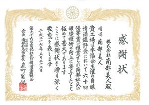 2015第96回南部杜氏自醸鑑評会_感謝状