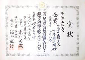 2015全国新酒鑑評会_下斗米工場