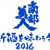 2016nanbubijin_hirahai