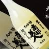 head_bnr_daiginjou_hatsu-bashiri
