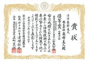 H28第97回南部杜氏自醸清酒鑑評会_本社_吟醸優等賞