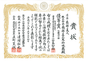 H28第97回南部杜氏自醸清酒鑑評会_馬仙峡_吟醸優等賞