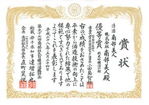 H28第97回南部杜氏自醸清酒鑑評会_本社_純米吟醸優等賞