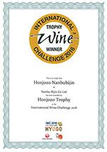 INTERNATIONAL Wine CHALLENGE 2016 本醸造