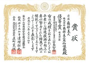 H28第97回南部杜氏自醸清酒鑑評会_馬仙峡_純米優等賞