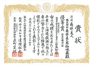 H28第97回南部杜氏自醸清酒鑑評会_馬仙峡_純米吟醸優等賞