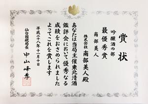 2016東北清酒鑑評会_吟醸の部_最優秀賞