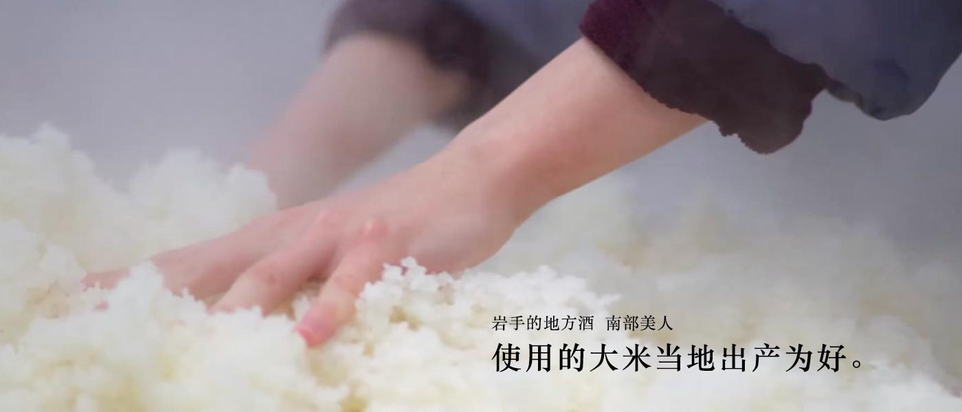 We think it best to use our homegrown rice