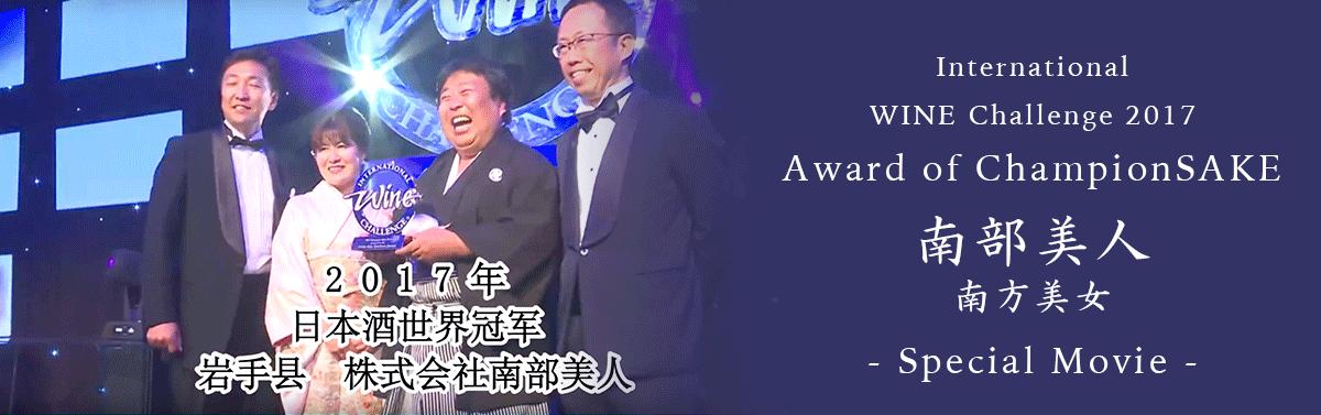 南部美人 南方美女 International WINE Challenge 2017 Award of ChampionSAKE