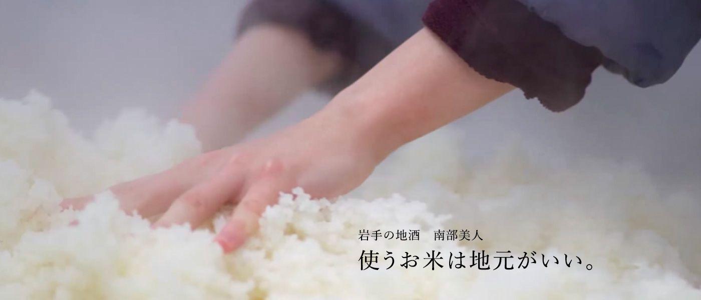 岩手の地酒 南部美人 使うお米は地元がいい。