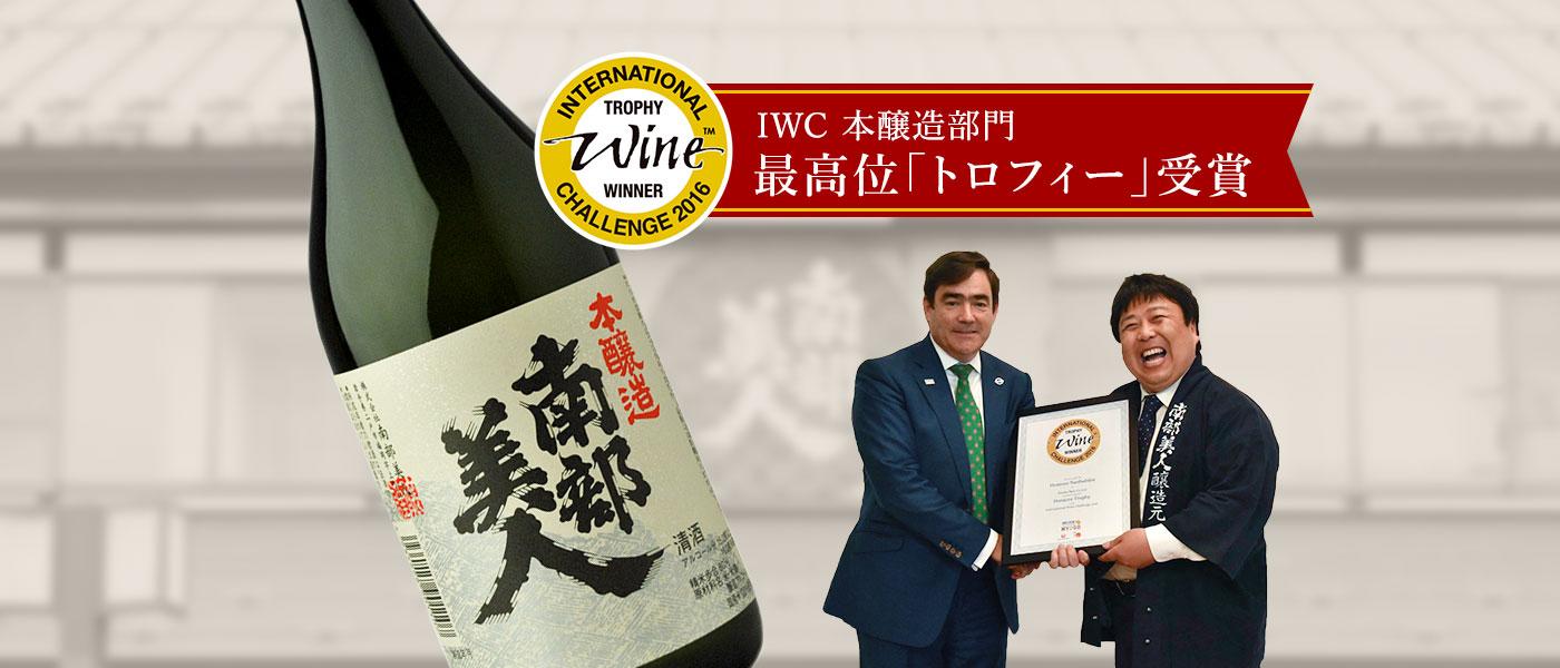 INTERNATIONAL CHALLENGE2016 IWC 本醸造部門 最高位「トロフィー」受賞