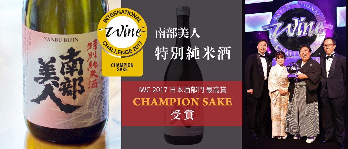 International Wine Challenge2017 日本酒部門最高賞チャンピオンサケ受賞 南部美人 特別純米酒