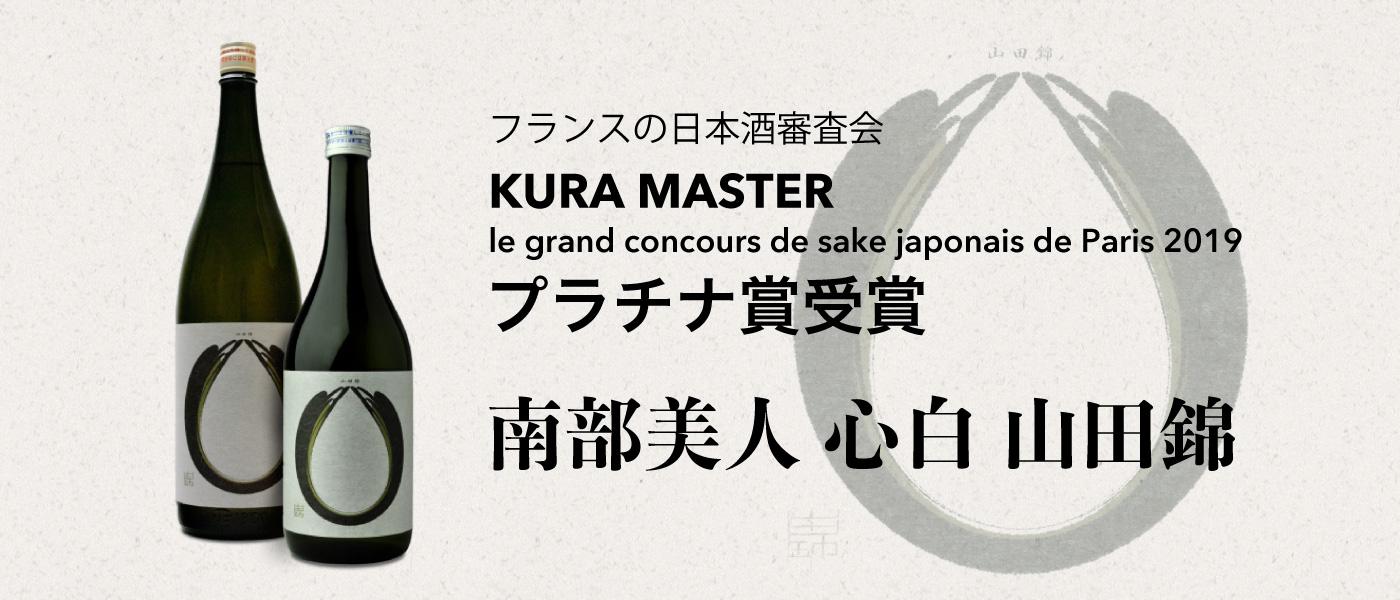 Kura Master プラチナ賞受賞 南部美人 純米吟醸 心白 山田錦