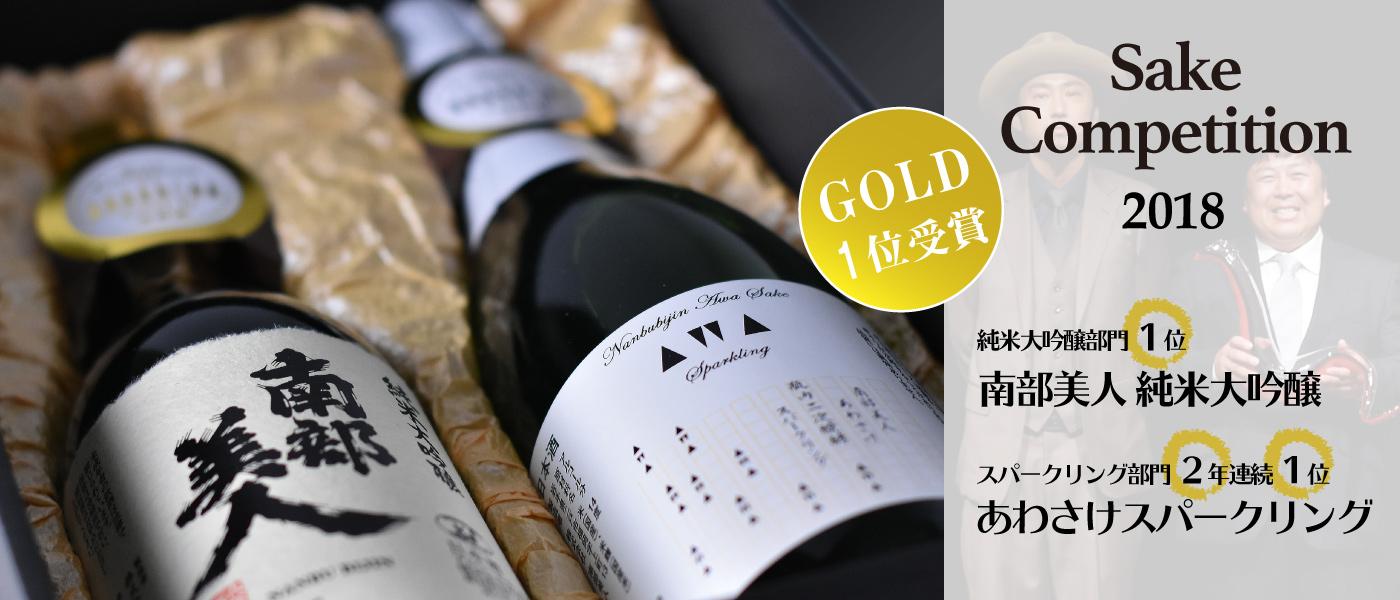 Sake Competition 2018 南部美人ダブル受賞
