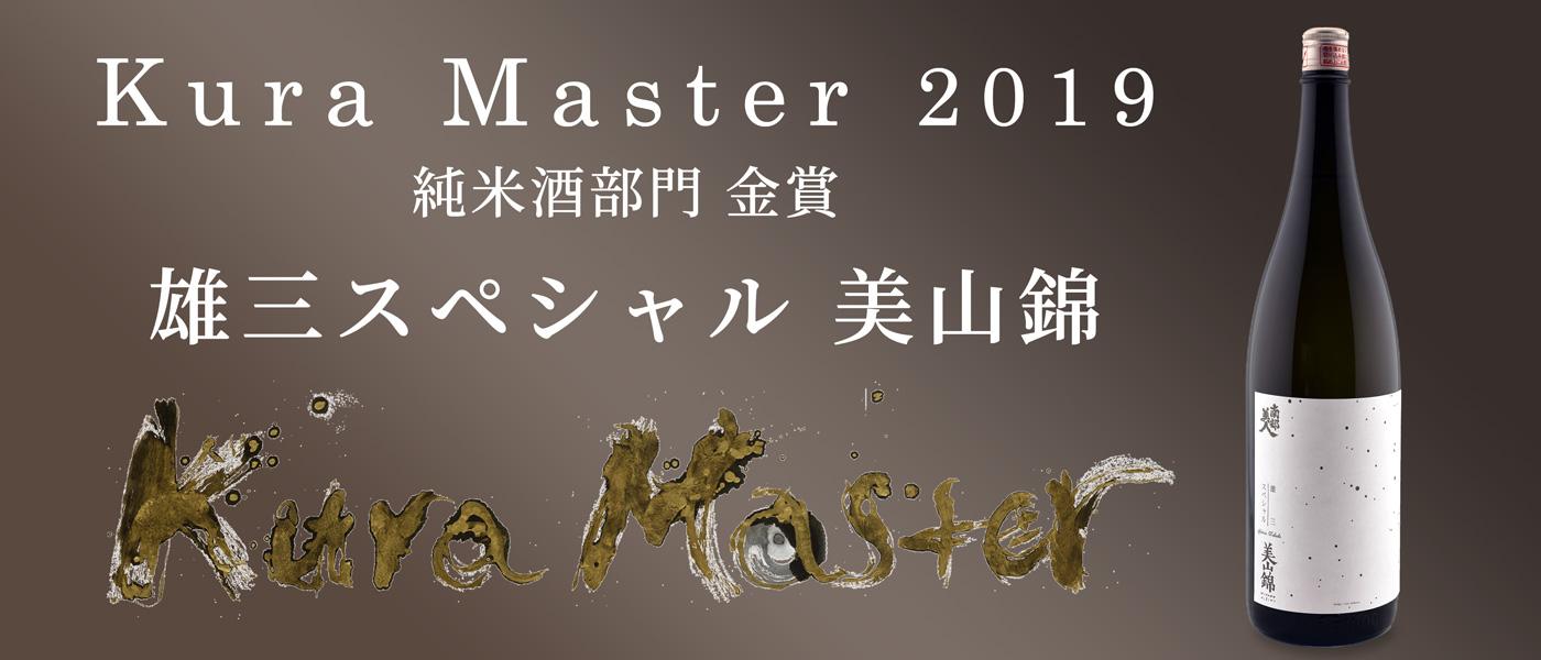 Kura Master 純米酒部門金賞受賞 雄三スペシャル 純米酒 美山錦
