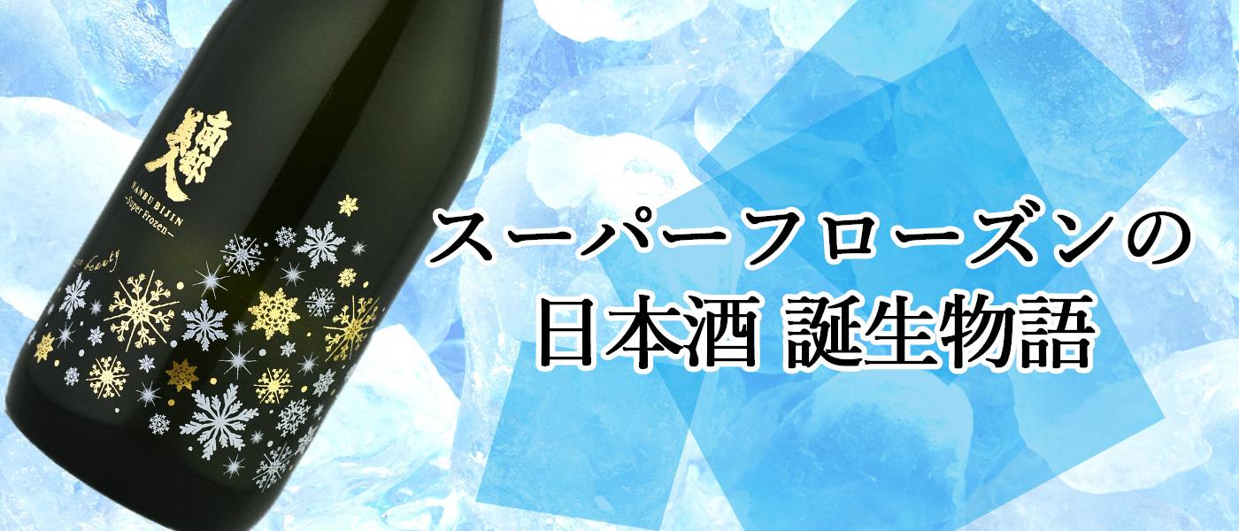 スーパーフローズンの日本酒 誕生物語