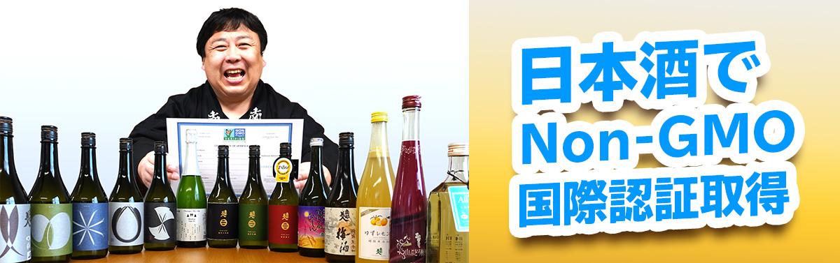 日本酒でNon GMO認証取得
