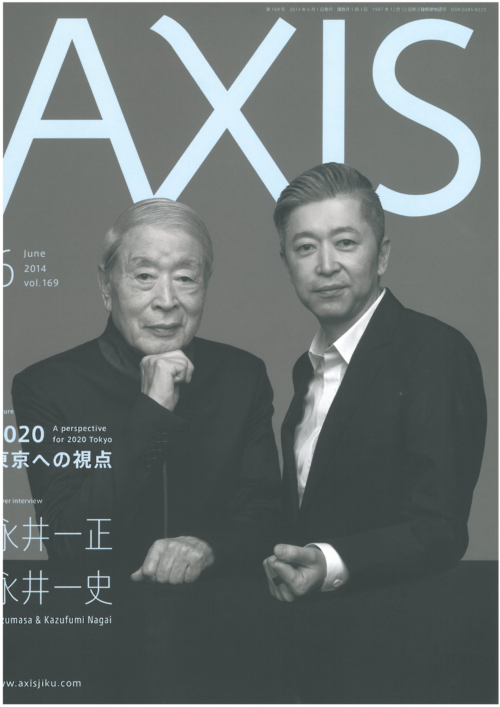 axis表紙