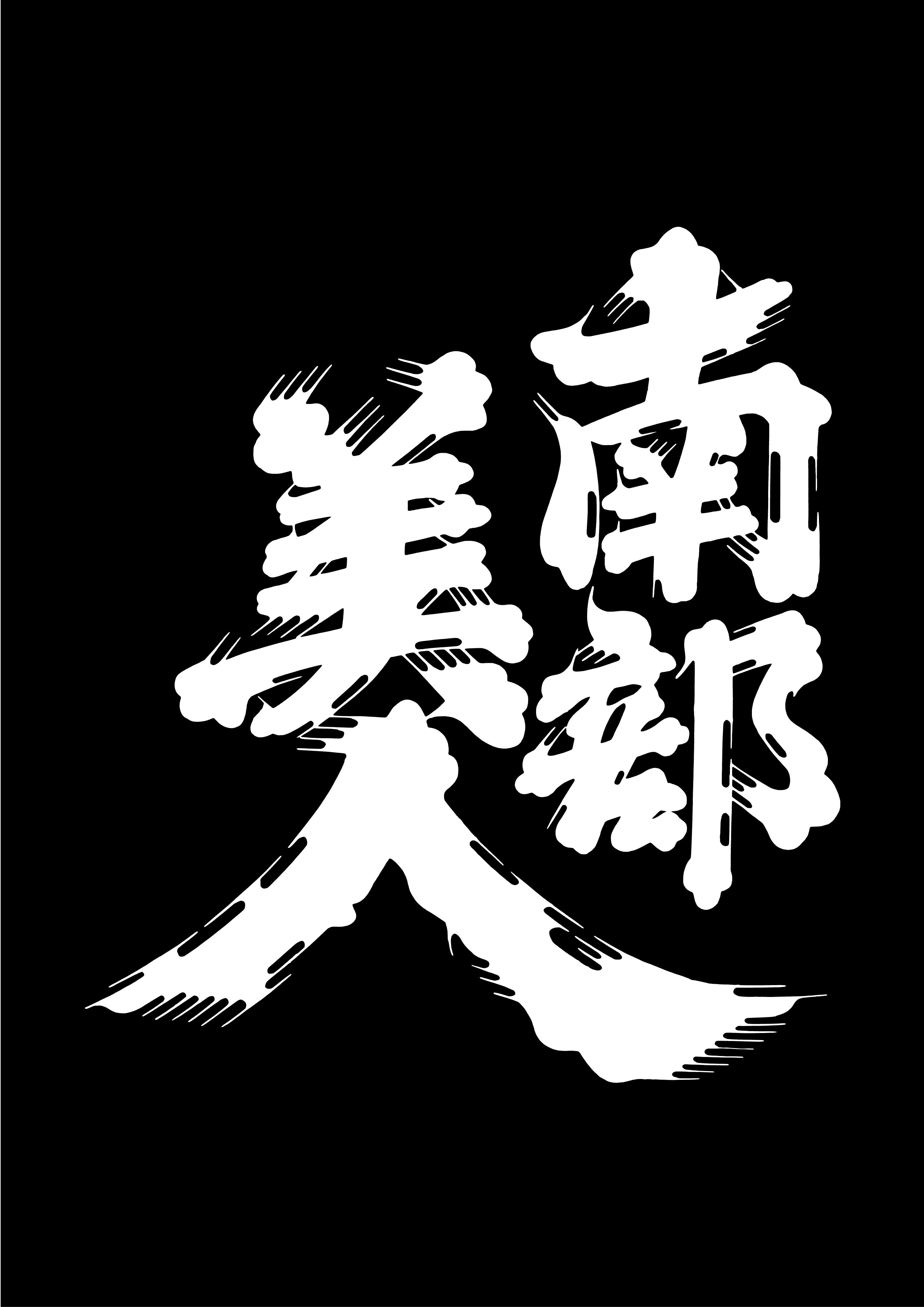 蔵元だより    2016年01月06日南部美人ロゴ[黒背景・白文字]岩手の日本酒 南部美人