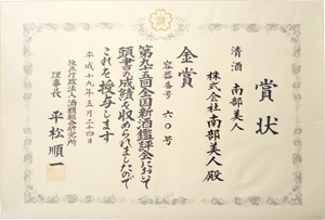National New Sake Appraising and Deliberating Fair 「Gold」