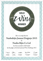 INTERNATIONAL Wine CHALLENGE 2015 純米大吟醸:「金賞」